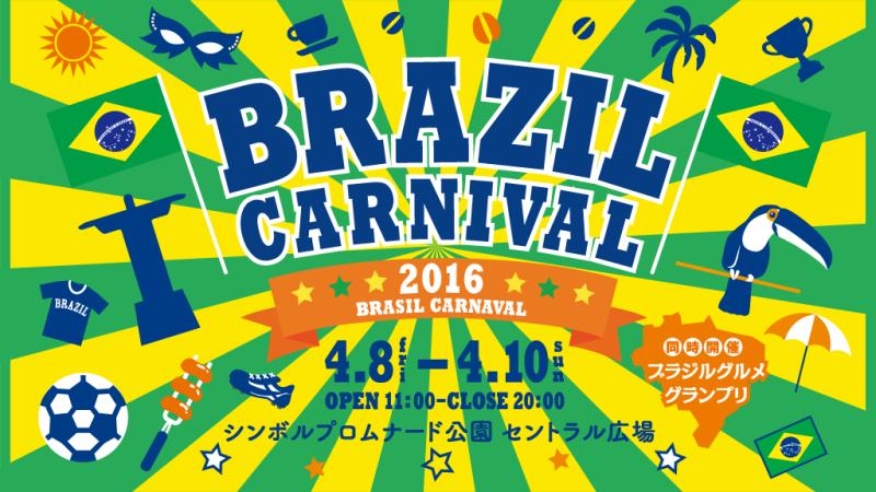 普段なかなか味わえないブラジル料理を食べに行こう!「ブラジルカーニバル2016」が開催!