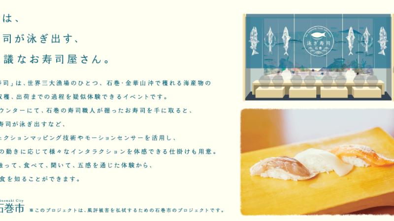 目の前に置かれたお寿司が泳ぐ?!食育体験プログラム「泳ぎ寿司」に参加してきました!