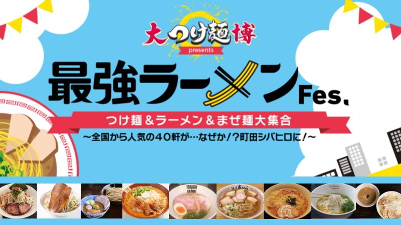 東京町田で「最強ラーメンフェス」が開催。出店店舗と全メニューを紹介します