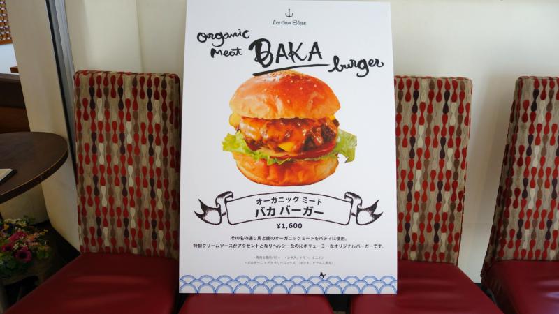 東京豊洲の海の見えるレストランで新発売「バカバーガー」とは?