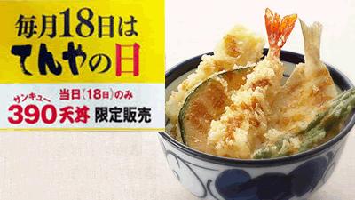 天丼を食べるなら毎月18日の「てんやの日」!てんやのサンキュー天丼が390円で食べられます!