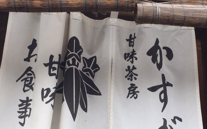 小江戸川越で人気のおいしい甘味処 「甘味茶房 かすが」のお団子