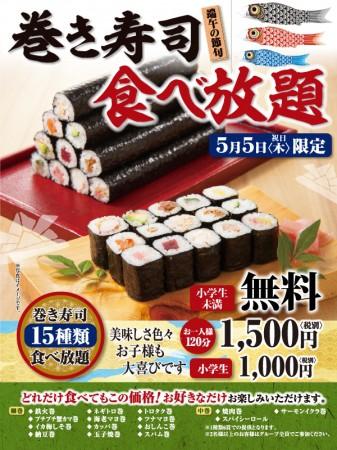 小学生未満は無料 こどもの日限定巻き寿司食べ放題