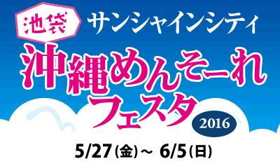 池袋サンシャインシティ「沖縄めんそーれフェスタ2016」開催!