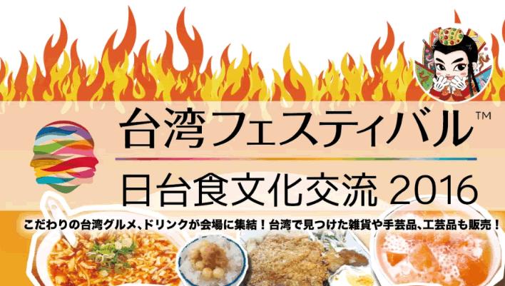 台湾フェスティバル日台食文化交流2016