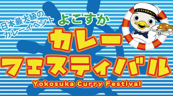 よこすかカレーフェスティバル2016が神奈川県横須賀市の三笠公園で開催!