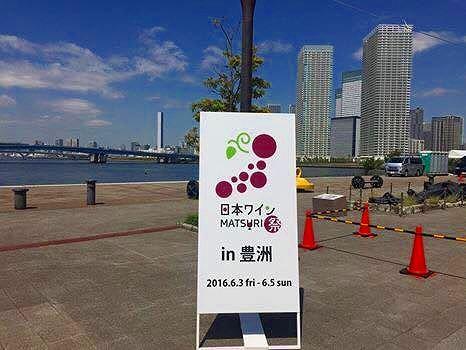第2回日本ワインmatsuri祭 IN 豊洲 に美味しいワインを探しに行ってきました