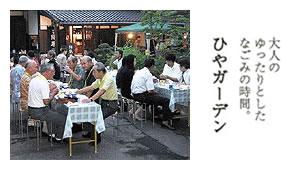 創業340年の酒蔵で冷酒を楽しむ「ひやガーデン」が栃木県佐野市で開催!