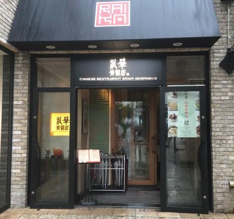 外苑前のおいしい中華ランチ 礼華 青鸞居 (セイランキョ)