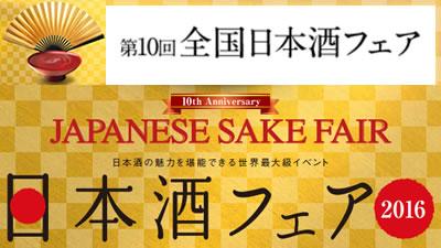 日本酒フェア2016が池袋サンシャインシティで開催!