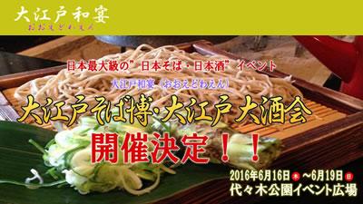 大江戸和宴(おおえどわえん)~大江戸そば博・大江戸大酒会~