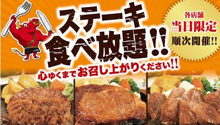 ステーキど~んと食べ放題!をステーキのどんが開催中!