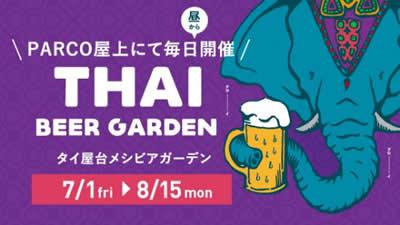 タイ屋台メシビアガーデン2016が札幌パルコで開催!