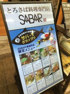 とろさば料理専門店【SABAR】で鯖づくし