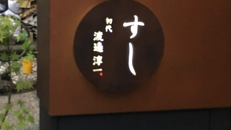 祐天寺でおいしいお寿司 初代 渡邉淳一