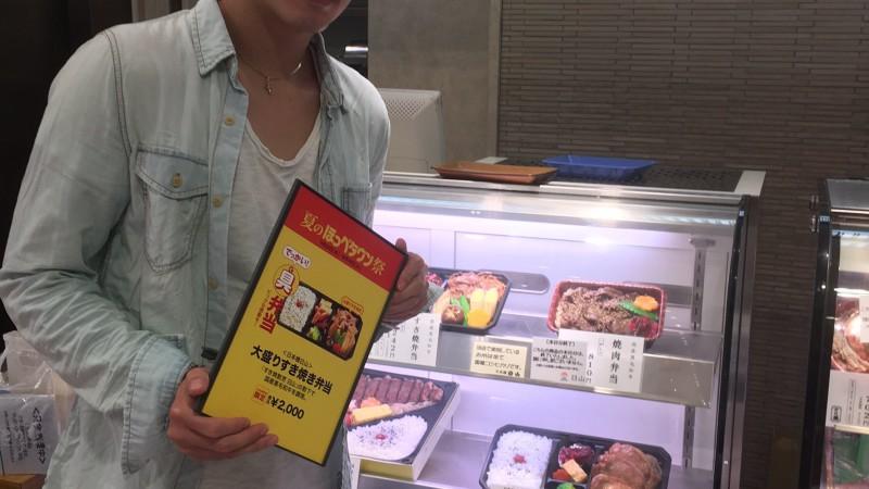大丸東京「推し弁グランプリ」その2~大盛りすき焼き弁当(日山)~