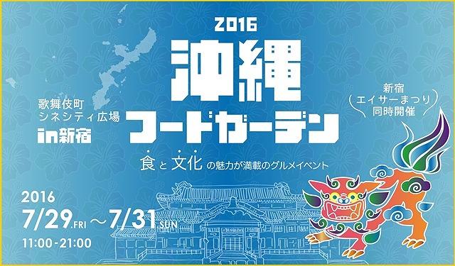 """""""フード×エイサー""""新宿で『沖縄フードガーデン2016』 7月29日~31日開催"""