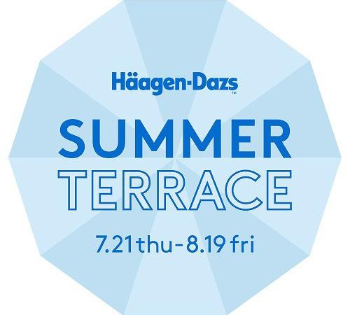 ハーゲンダッツの夏期限定ショップ 『Häagen-Dazs SUMMER TERRACE』7月21日(木)より代官山に、期間限定オープン!