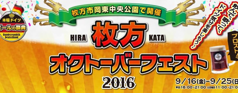 日本全国で開催の『オクトーバーフェスト』が枚方で開催‼︎