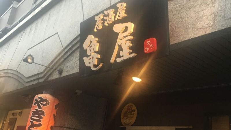 福岡初レビュー:焼鳥屋なのに「亀屋」
