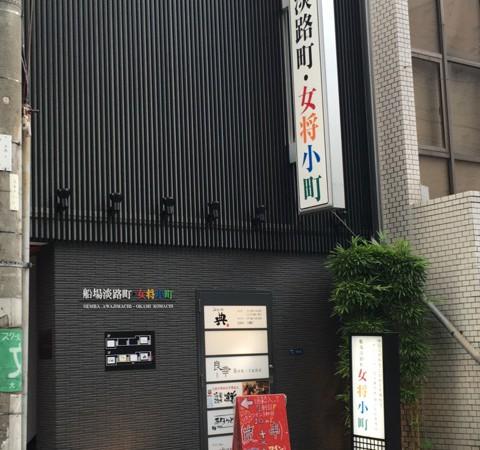 ビジネス街の大阪北浜にあるおしゃれな創作串焼き「Bon-tune」