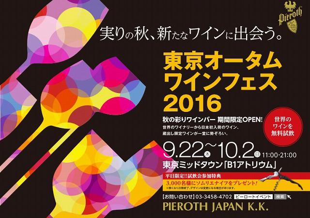 東京オータムワインフェス 2016