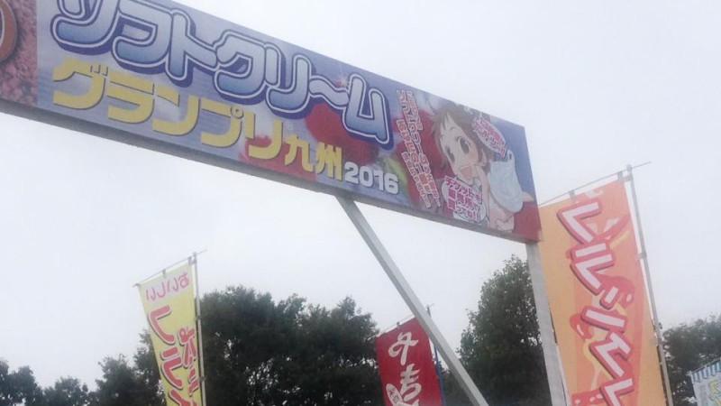 ソフトクリームグランプリ九州2016行ってきました
