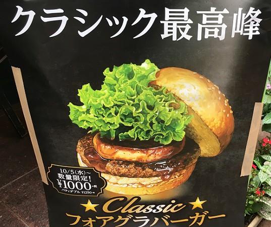 【期間限定】大阪関西テレビ前のフレッシュネスバーガーで濃厚なフォアグラにトリュフ香るバーガー