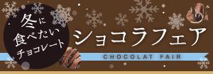 期間限定【ホテルグランヴィア大阪】ショコラを使ったスイーツやカクテルが登場!冬のショコラフェア