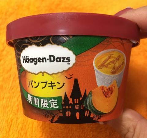 【期間限定】ハーゲンダッツ特集!第9弾「パンプキン」♪北海道産えびすかぼちゃ使用!