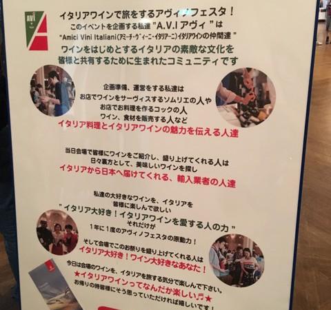 【大阪中之島中央公会堂】AVIN・FESTA主催!第7回ワインフェスタ【イタリアンワインと旅に出よう】