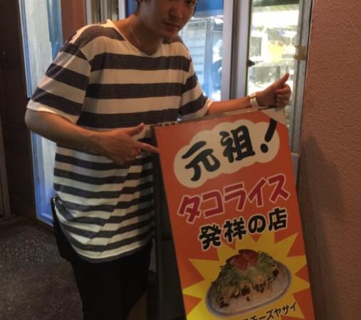 【沖縄】元祖タコライス♪「キングタコス金武本店」タコライス発祥の地へ!