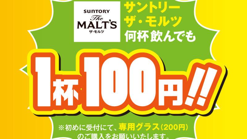 100円ビールフェス2016 川崎競馬場で開催(11月11日、12日、13日)