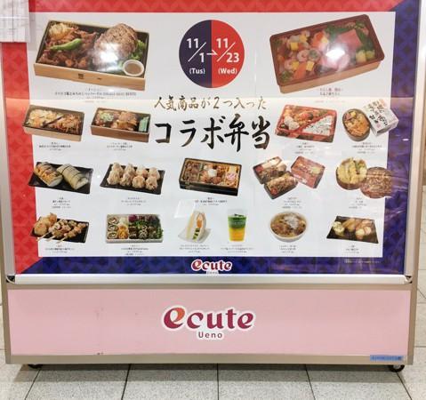 【エキュート上野】人気商品が2つ入った「コラボ弁当」上野駅限定商品多数!11月1日から開催!