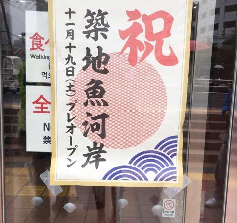 築地魚がし食堂全メニュー掲載!新名所「築地魚河岸」11月19日プレオープン!東京・築地場外市場!