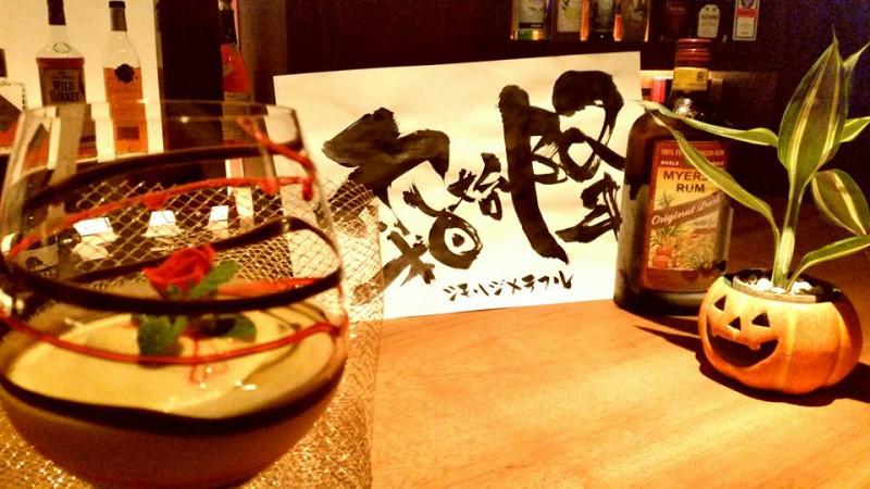 【大阪北新地】おいしいカクテルと食事が楽しめる居心地のいい大人のBAR