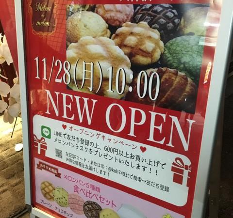 【大阪天満】天神橋筋商店街にNew Open!テイクアウトのメロンパン専門店