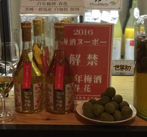 【新ジャンル】梅酒ヌーボー♪2016年ウメの香りが過去最高!ワインVS梅酒!!