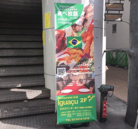 【外苑前ランチ】ブラジル料理「レストランテグリル イグアス」銀座線外苑前から徒歩3分♪