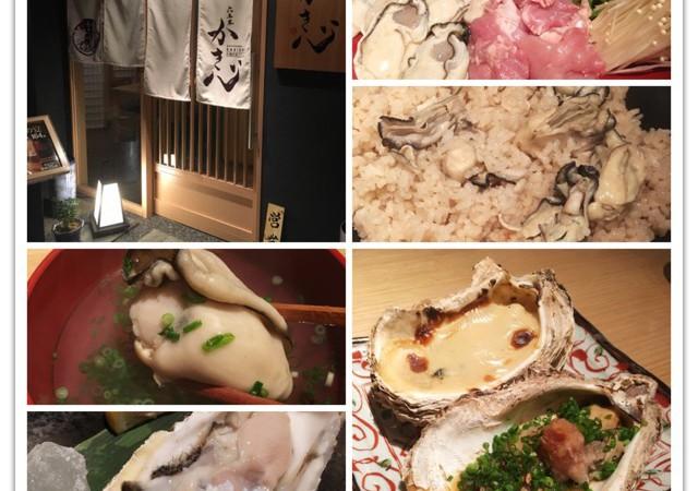 【六本木】牡蠣料理ダイニング「六本木かき心」で牡蠣三昧ディナー♪雑誌表紙を飾る名店♪