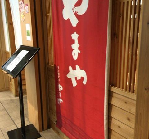 【JR大阪駅】エキマルシェで博多やまやの明太子を食べ放題ランチ