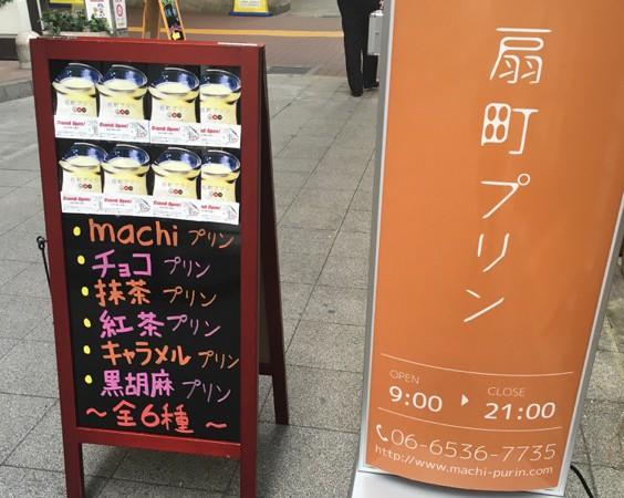 【お土産】machi-purin、扇町プリンが天神橋筋商店街にもOPEN