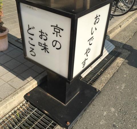 【京都】パワースポットでパワーもらった後は昔ながらのお蕎麦屋さんで珍しい「あなごそば」