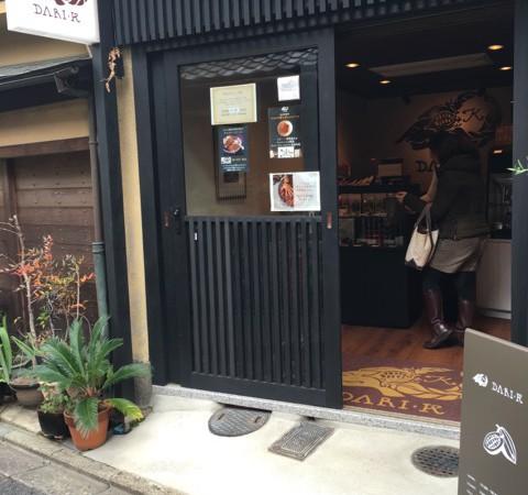 【京都】祇園でインドネシアスラウェシ島のカカオを使用した珍しいチョコレートのお店
