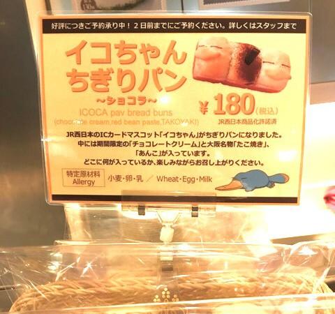【お土産】ICOCAのキャラクターカモノハシのイコちゃんが可愛いパンに!