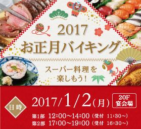 【JR大阪】スーパーフードやスーパーシェフの特別メニューでお正月限定バイキング