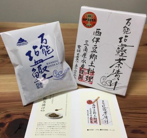 お土産や旅の思い出に〜西伊豆郷土料理 三角屋水産謹製 万能塩鰹茶漬け〜