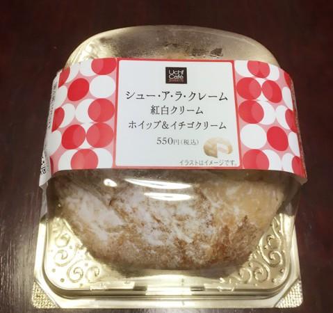 【期間限定商品】ローソン「シュー・ア・ラ・クレーム紅白クリーム(ホイップ&イチゴクリーム)」