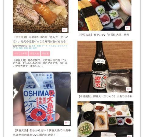 【伊豆大島特集】おいしいお食事処&特産品&お土産をまとめてみました♪第一弾!