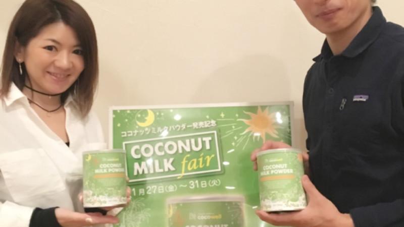 新商品ココナッツミルクパウダー発売記念の「ココナッツミルク夕食会」に参加してきました